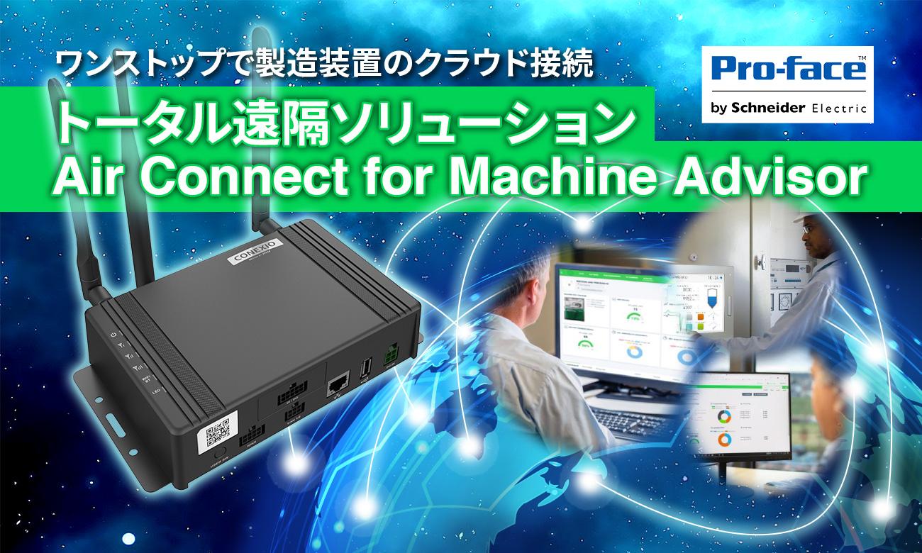 トータル遠隔監視ソリューション「Air Connect  for Machine Advisor」|シュナイダーエレクトリック