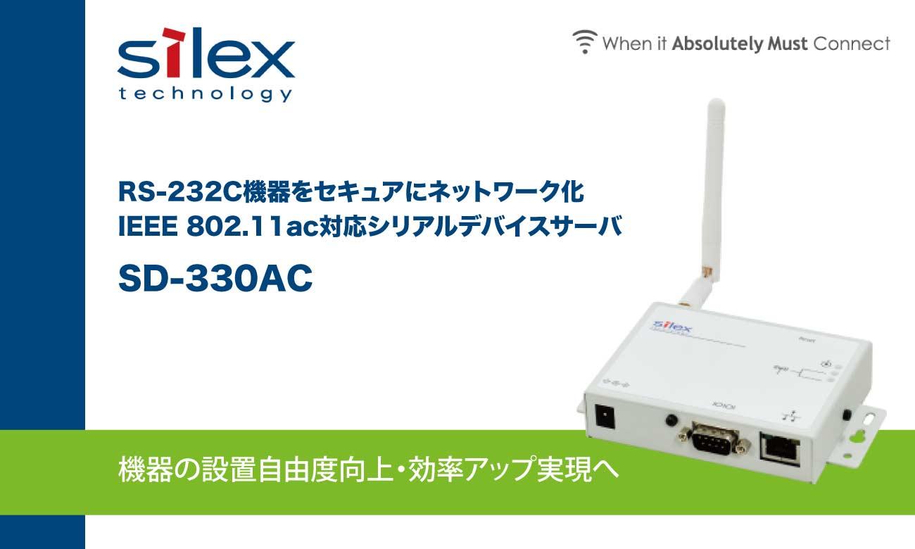 SD-330AC 無線LANシリアルデバイスサーバ サイレックス・テクノロジー