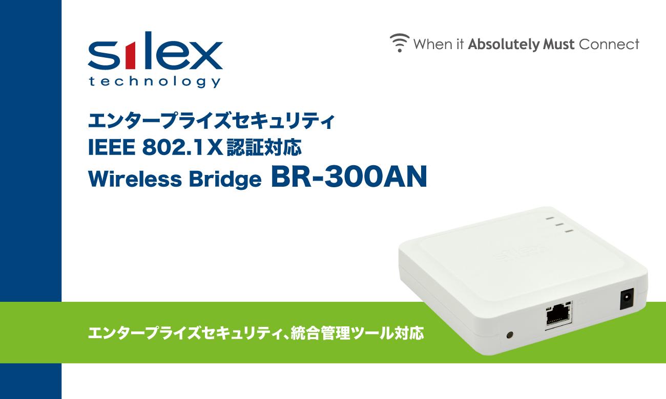 BR-300AN 動作ログ保存機能対応ワイヤレスブリッジ| サイレックス・テクノロジー