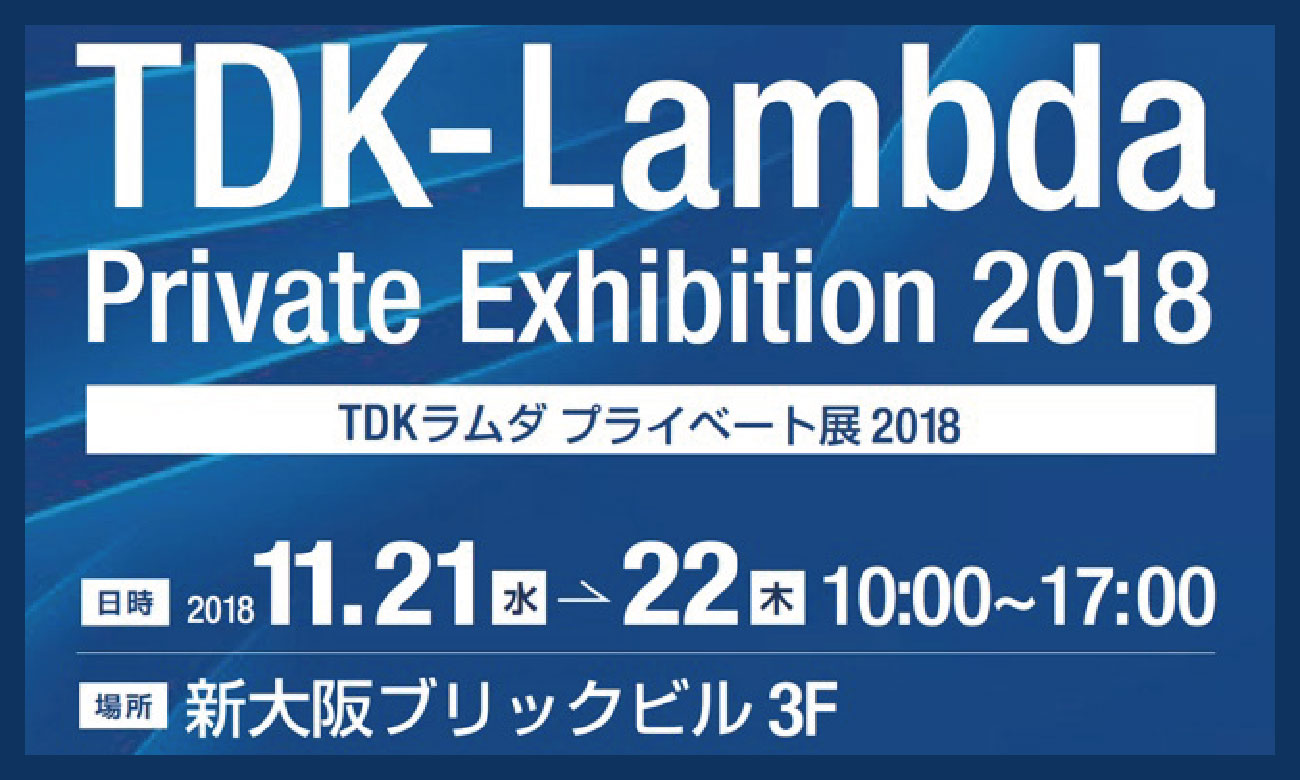 TDKラムダ プライベート展 2018を11月21日から22日に大阪で開催