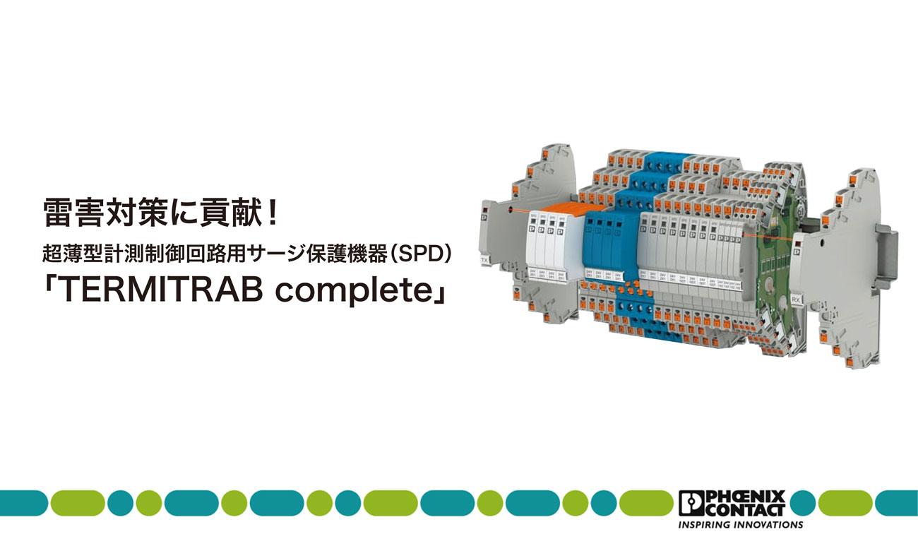 計測制御での雷害対策に革新!世界最薄3.5mmから「TERMITRAB complete」新発売