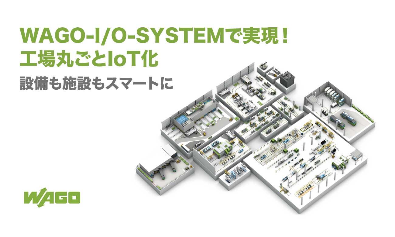 WAGO-I/O-SYSTEMで実現! 工場丸ごとIoT化:ワゴジャパン