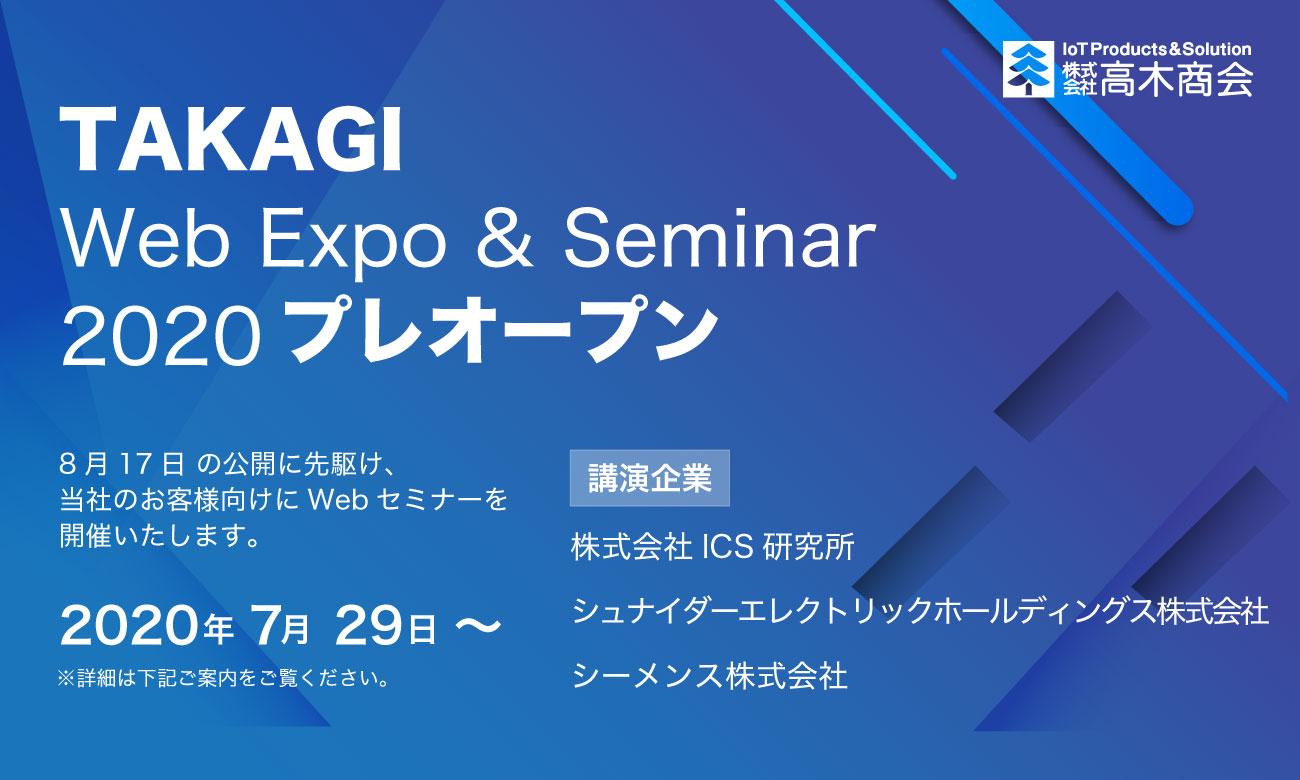 「TAKAGI Web Expo & Seminar 2020」プレオープン