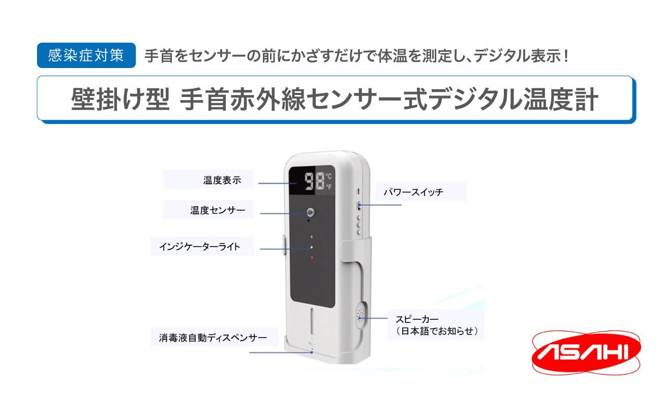 感染症対策に!壁掛け型 手首赤外線センサー式デジタル温度計|朝日技研工業