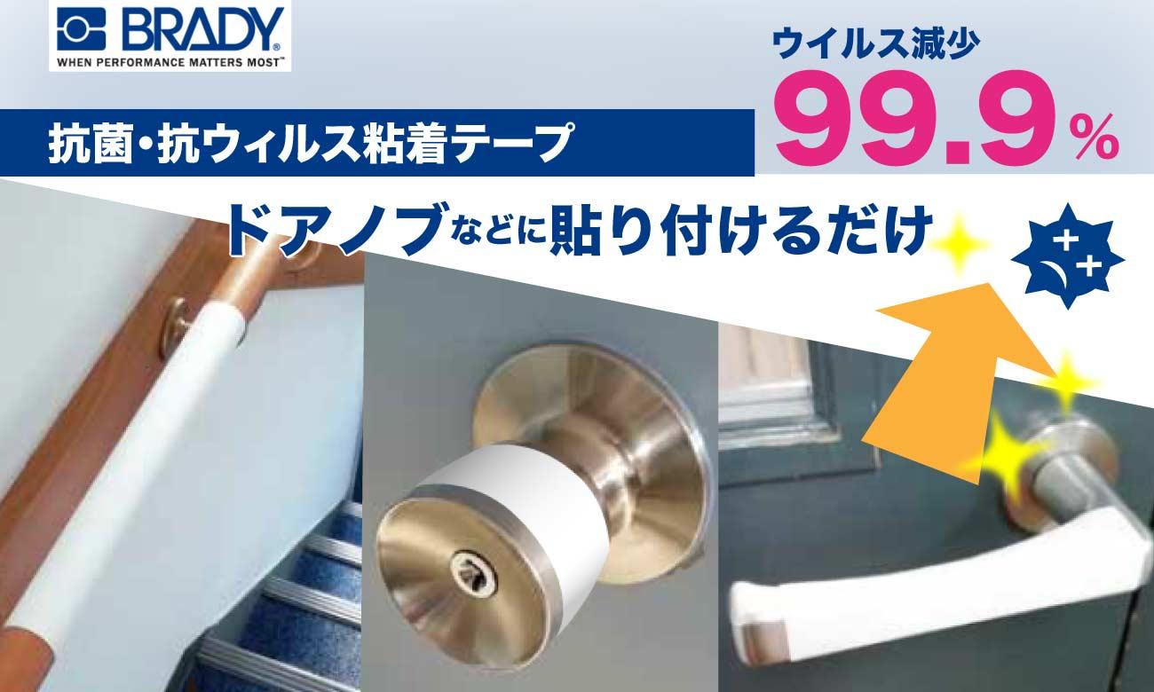 抗菌・抗ウィルス粘着テープ 漆喰コーティングでウィルスが99.9%減少|日本ブレイディ