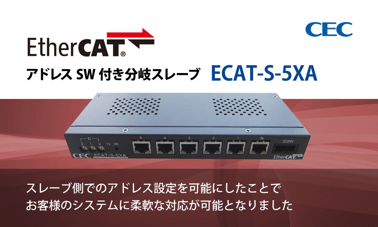 EtherCAT アドレスSW付き分岐スレーブ ECAT-S-5XA | 中央電子