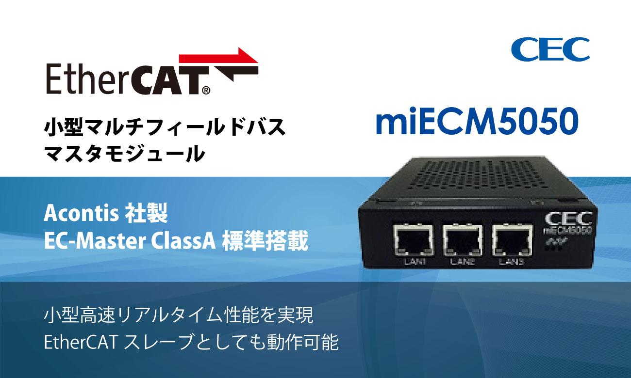 小型マルチフィールドバス マスタモジュール miECM5050 | 中央電子