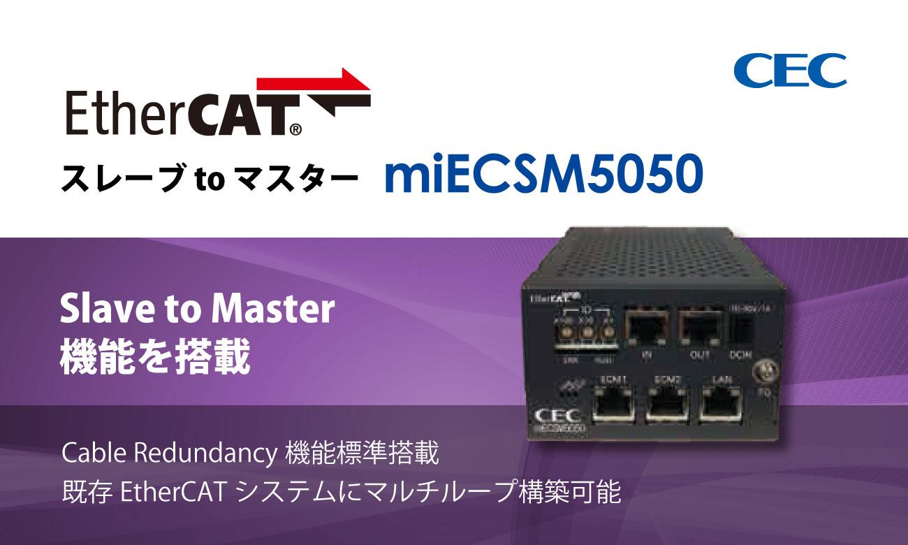 EtherCAT スレーブ to マスター miECSM5050 | 中央電子