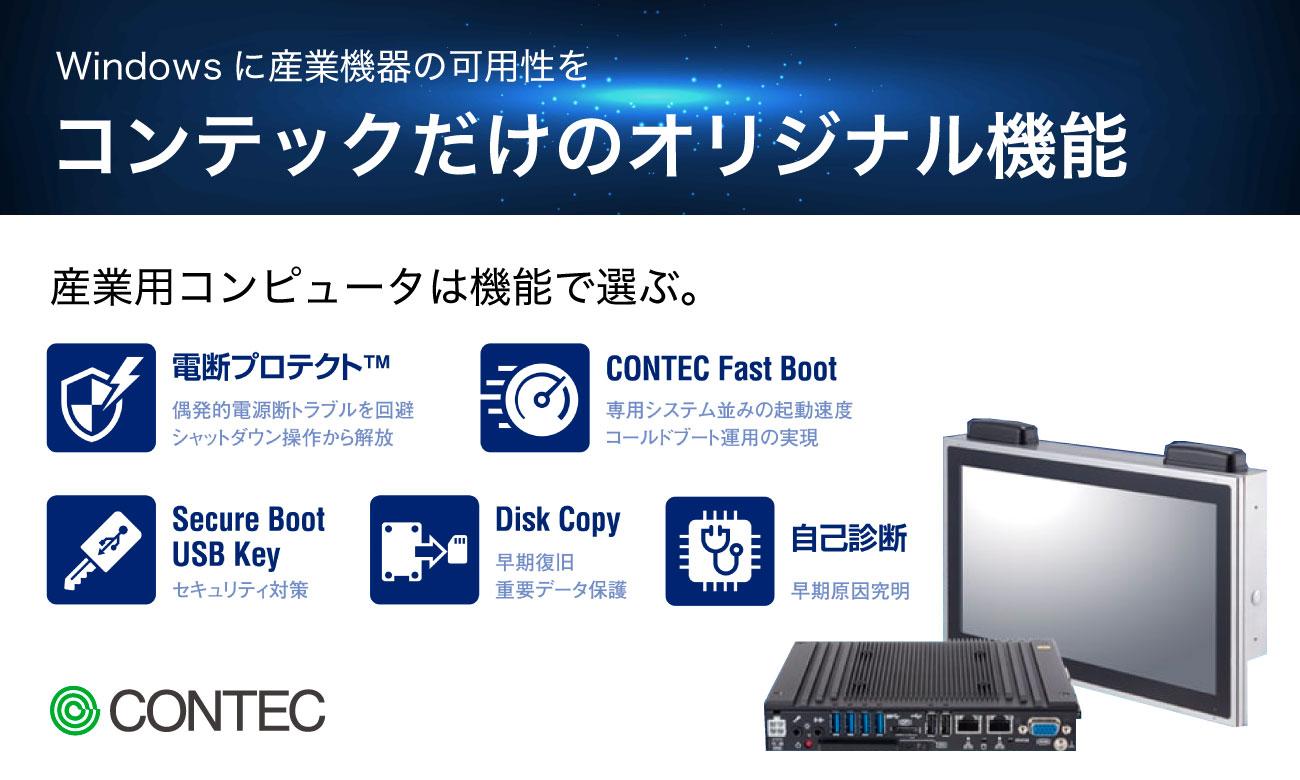 産業用コンピュータは機能で選ぶ。コンテックだけのオリジナル機能
