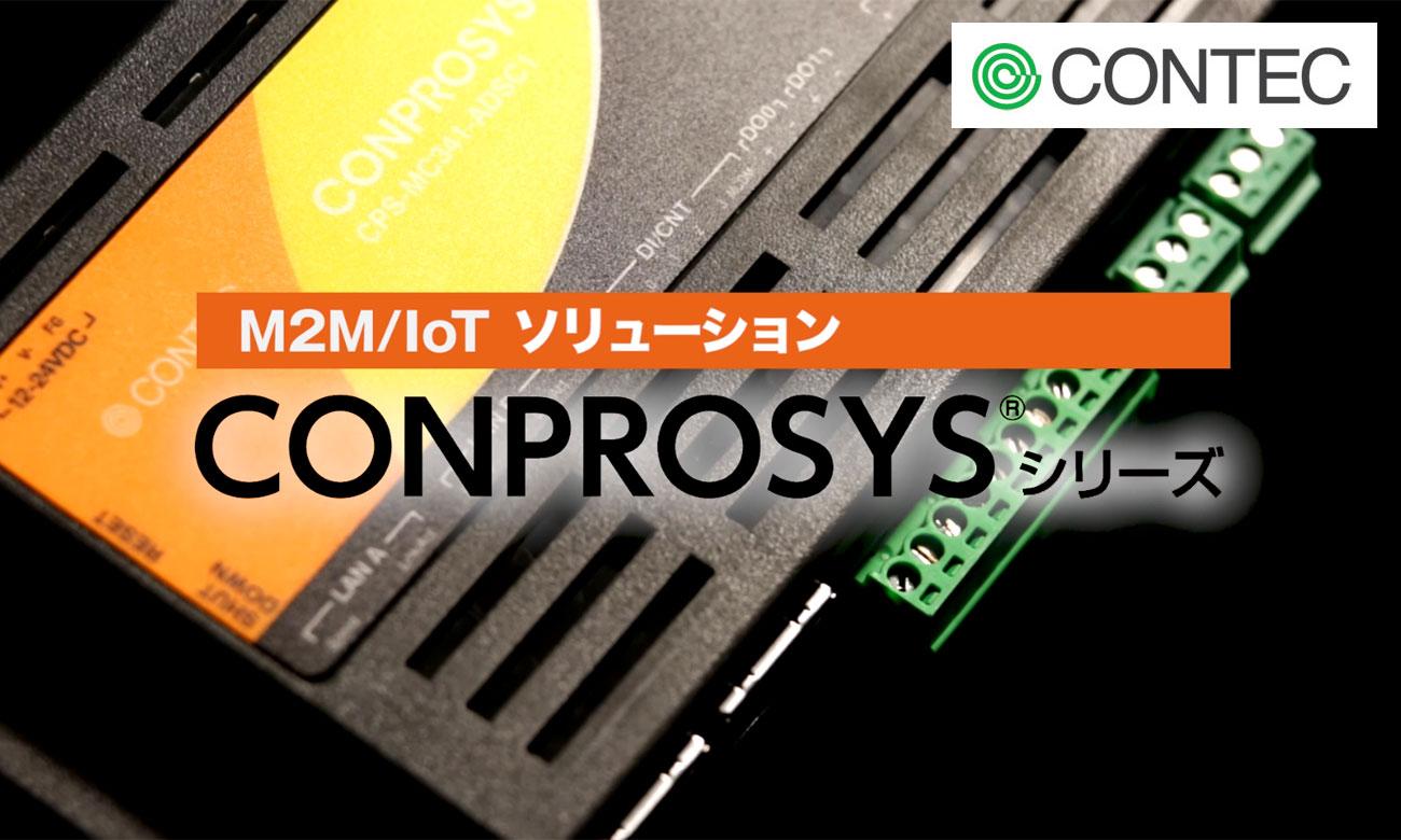 M2M / IoT システム構築の課題を解決するCONPROSYS®