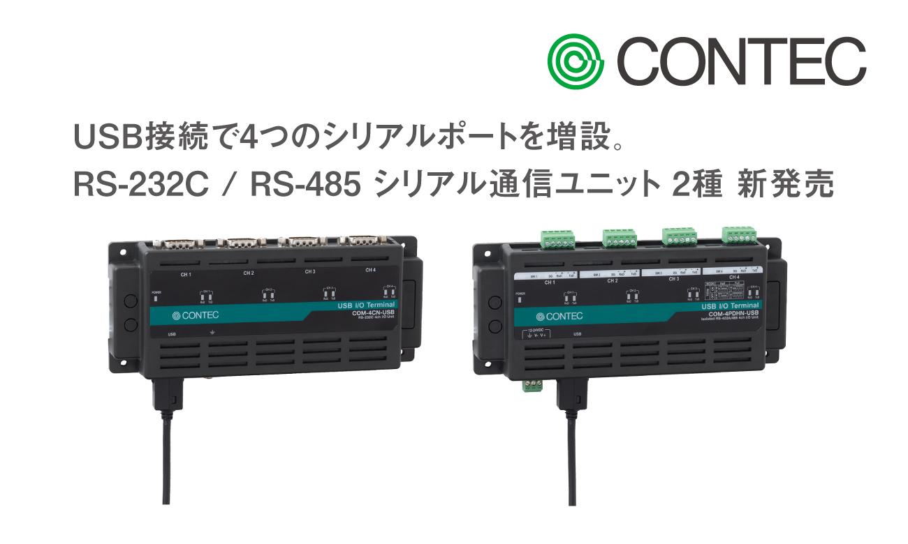 コンテック シリアル通信ユニット 2種 新発売