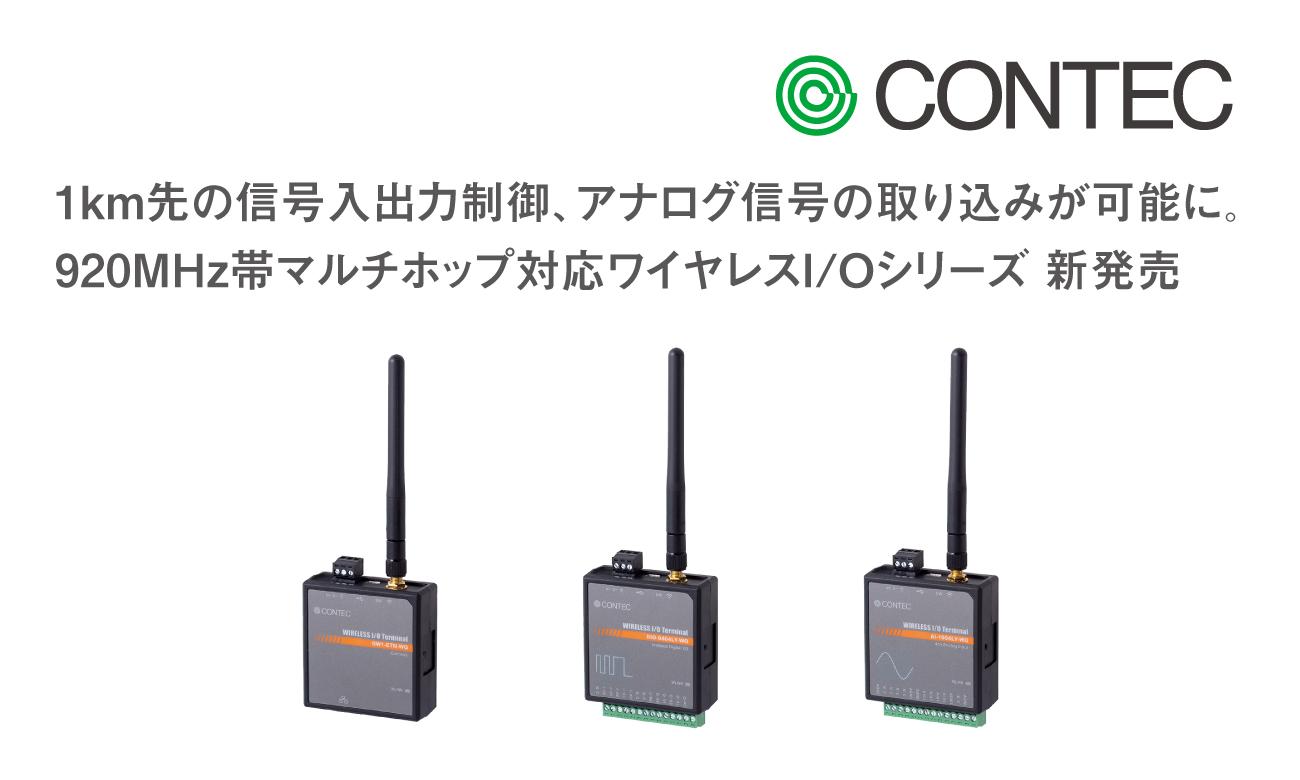 コンテック 920MHz帯マルチホップ対応ワイヤレスI/Oシリーズ 新発売