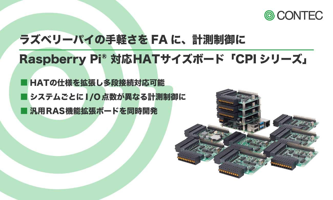 Raspberry Pi 対応HATサイズボード「CPIシリーズ」 |コンテック