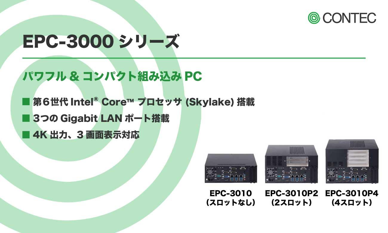 EPC-3000シリーズ パワフルでコンパクトな組込みPC|コンテック