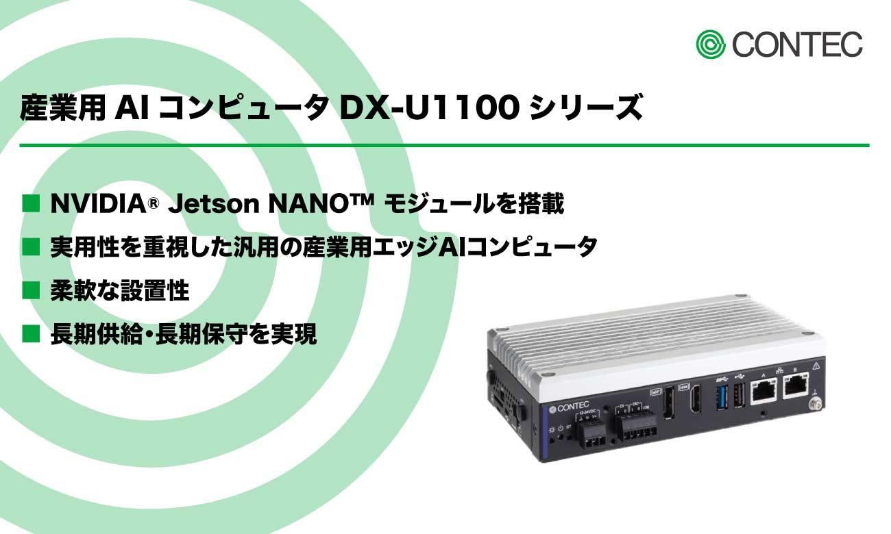 「DX-U1100」NVIDIA Jetson搭載によりAIシステム開発をこれ1台で|コンテック