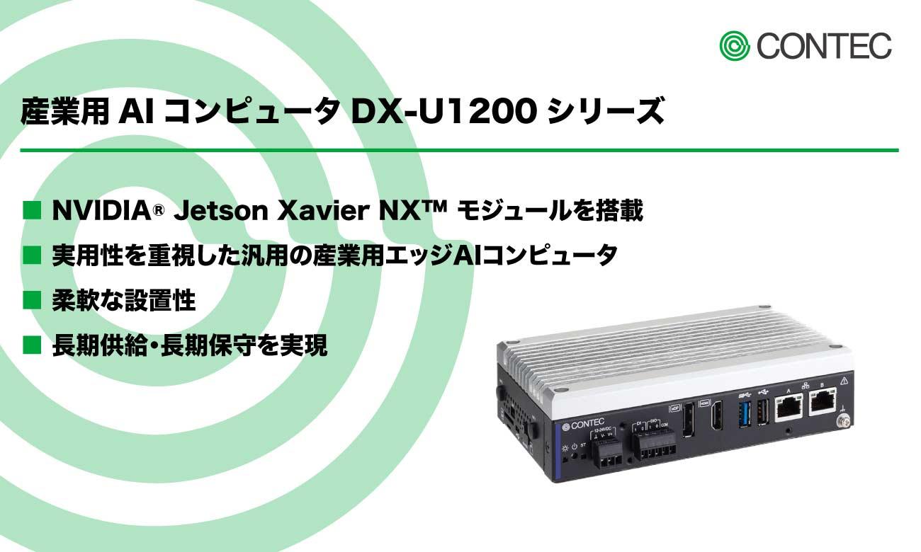 「DX-U1200」ディープラーニング性能が飛躍的に向上|コンテック