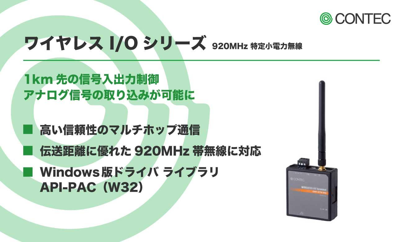 920Hz ワイヤレス I/Oシリーズ |コンテック