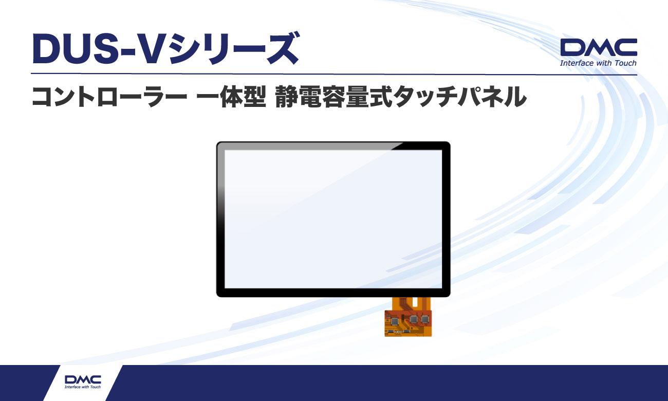 コントローラー一体型 静電容量式タッチパネル DUS-Vシリーズ  ディ・エム・シー