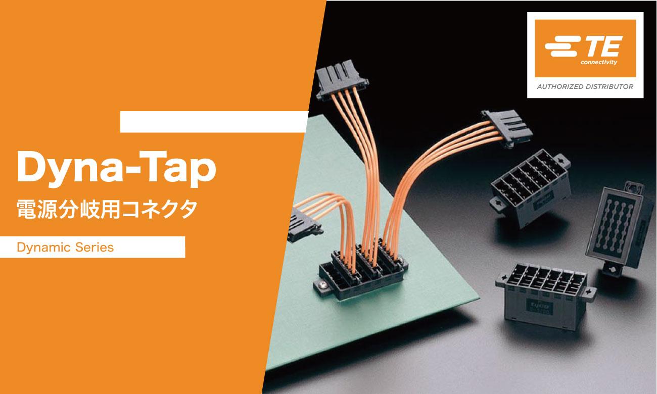Dyna-Tap(ダイナタップ) Connectors 電源分岐用コネクタ|TE Connectivity