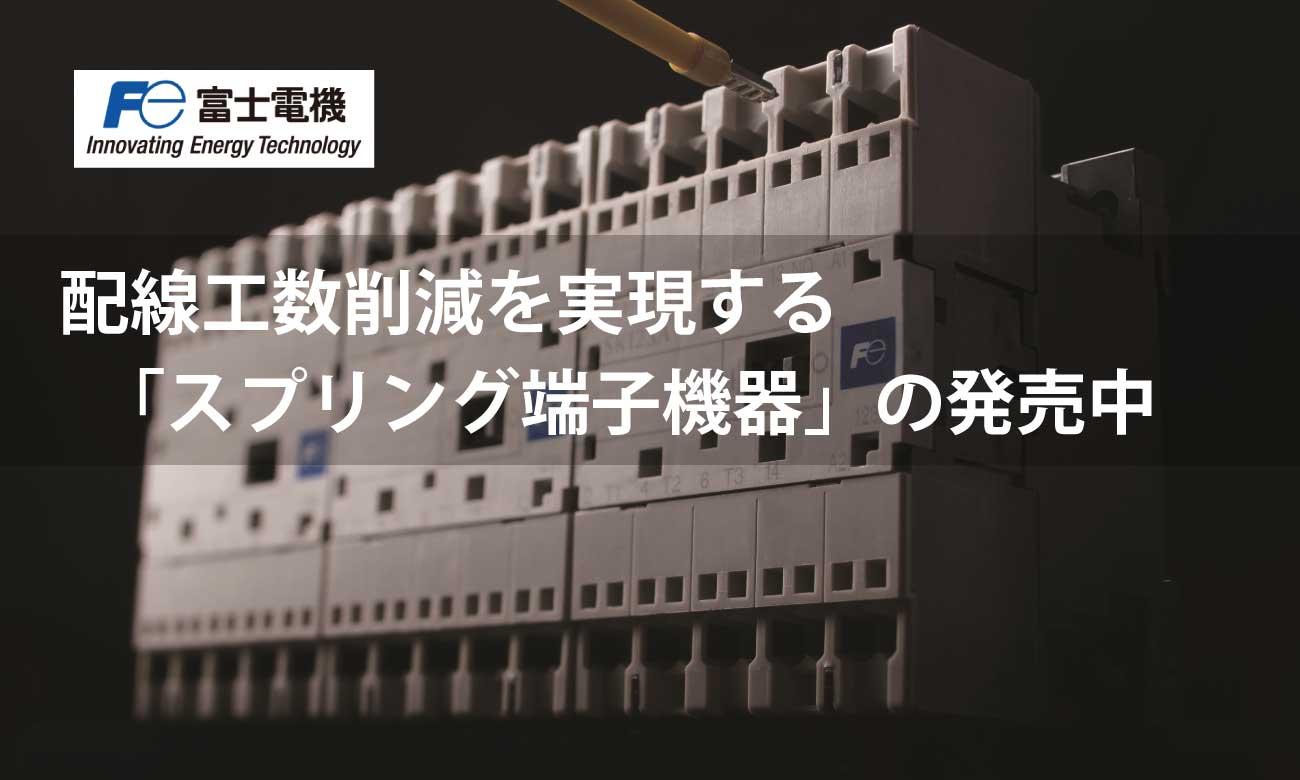 富士電機機器制御がスプリング端子台「F-QicQ」で配線工数の削減と作業品質の安定化を提供