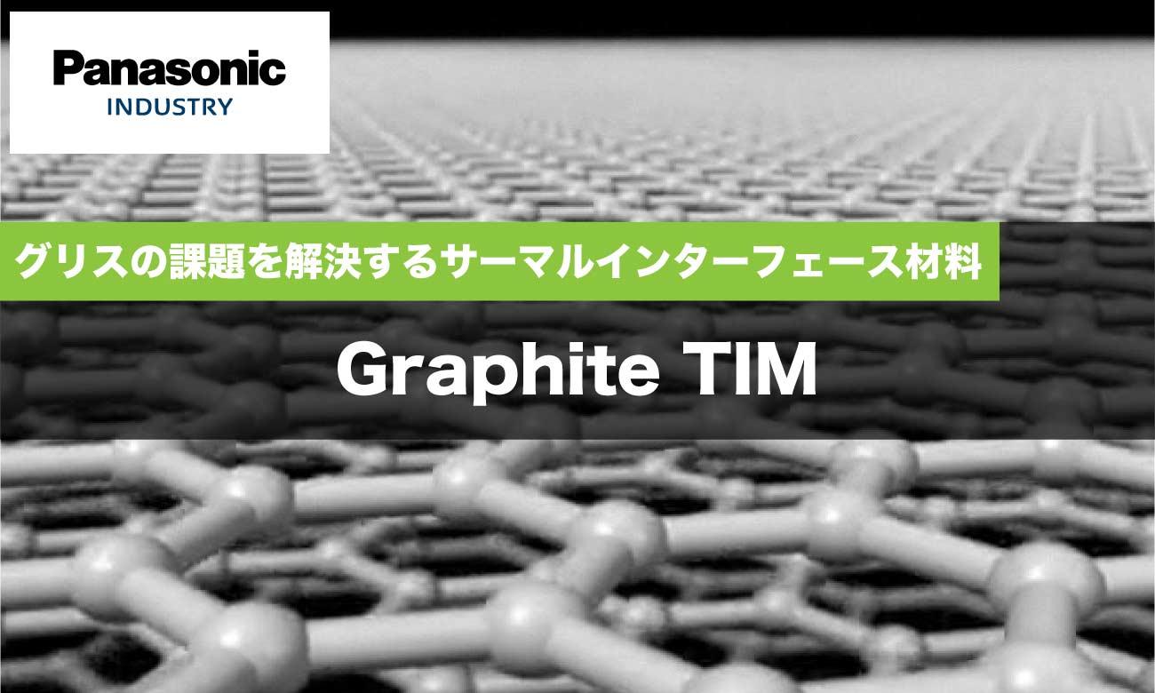GraphiteTIM 取り付け簡単! グリスの課題を克服する放熱材料|パナソニック