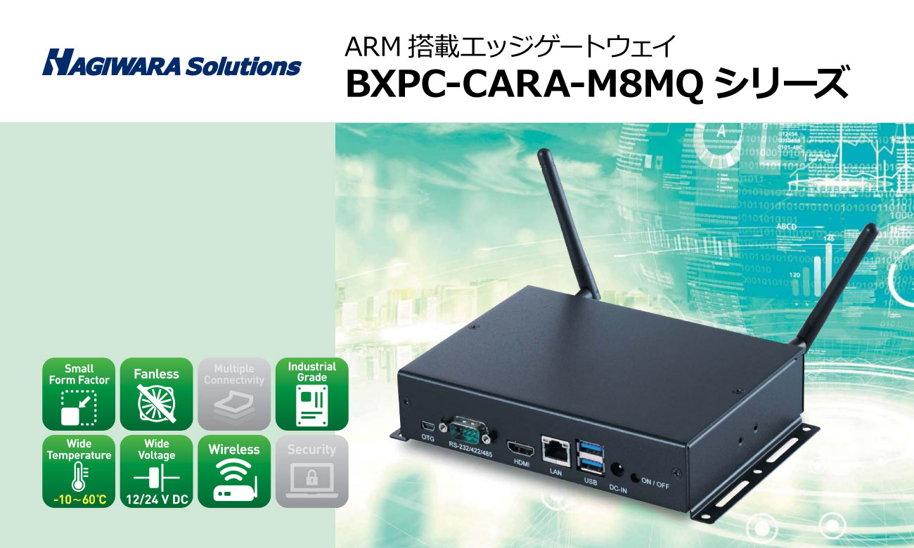 ARM搭載エッジゲートウェイ BXPC-CARA-M8MQシリーズ|ハギワラソリューションズ