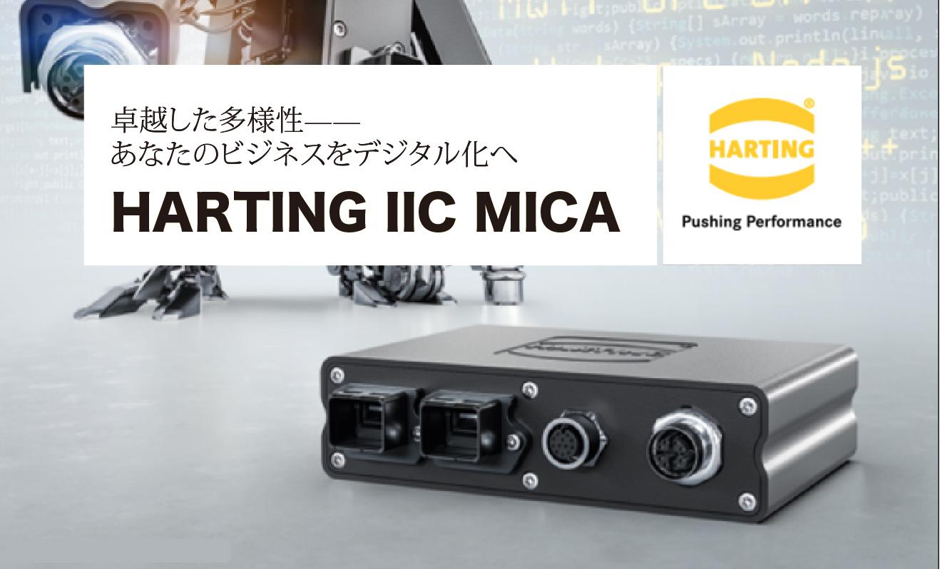 産業システム統合プラットフォーム HARTING IIC MICA(ミカ)