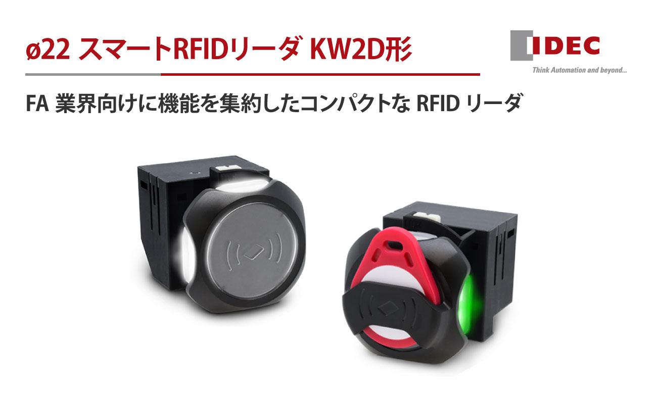 ø22 スマートRFIDリーダ KW2D形 FA業界向けに機能を集約したコンパクトなRFIDリーダ|IDEC