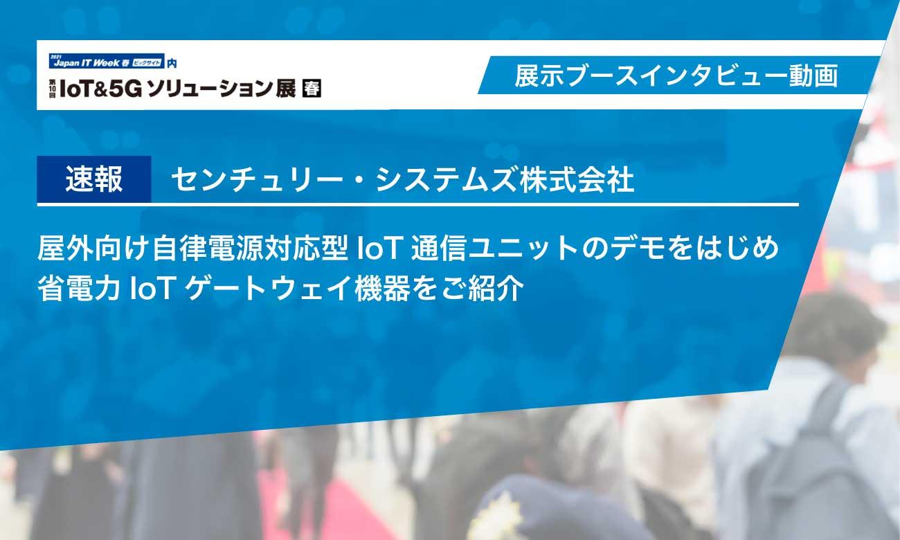 Japan IT Week春「組込み/エッジ コンピューティング展」速報|センチュリー・システムズ