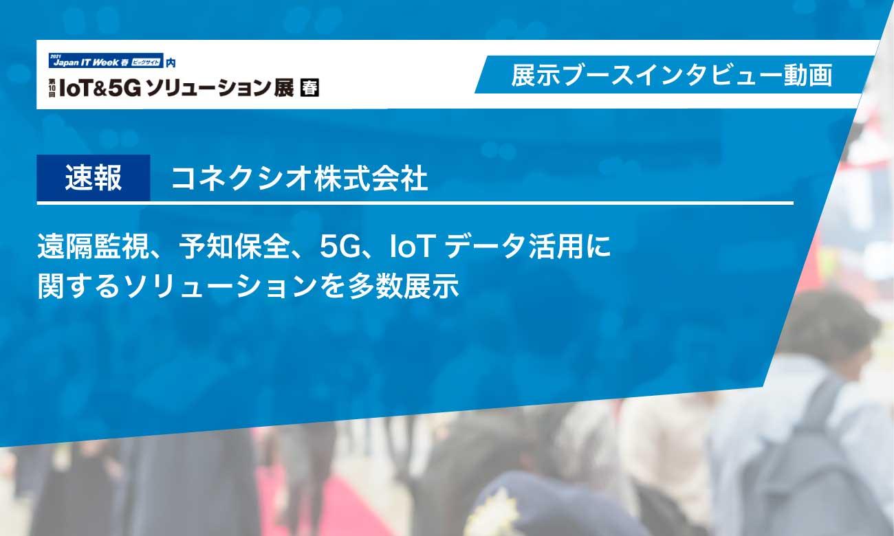 Japan IT Week春「組込み/エッジ コンピューティング展」速報|コネクシオ