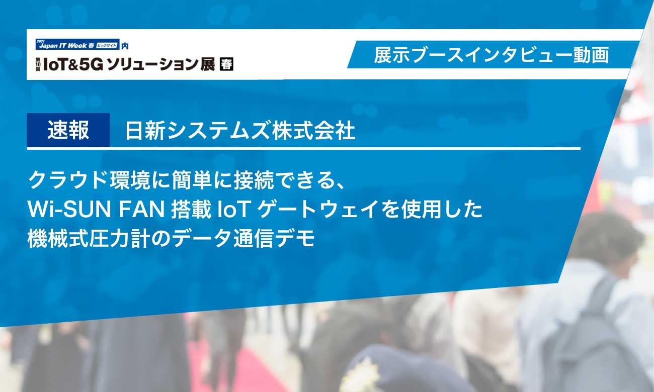 Japan IT Week春「組込み/エッジ コンピューティング展」速報|日新システムズ