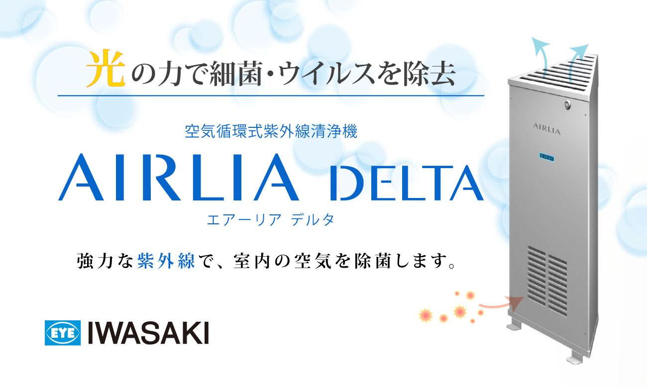 エアーリア デルタは光の力で細菌・ウイルスを除去 空気循環式紫外線清浄機 |岩崎電気