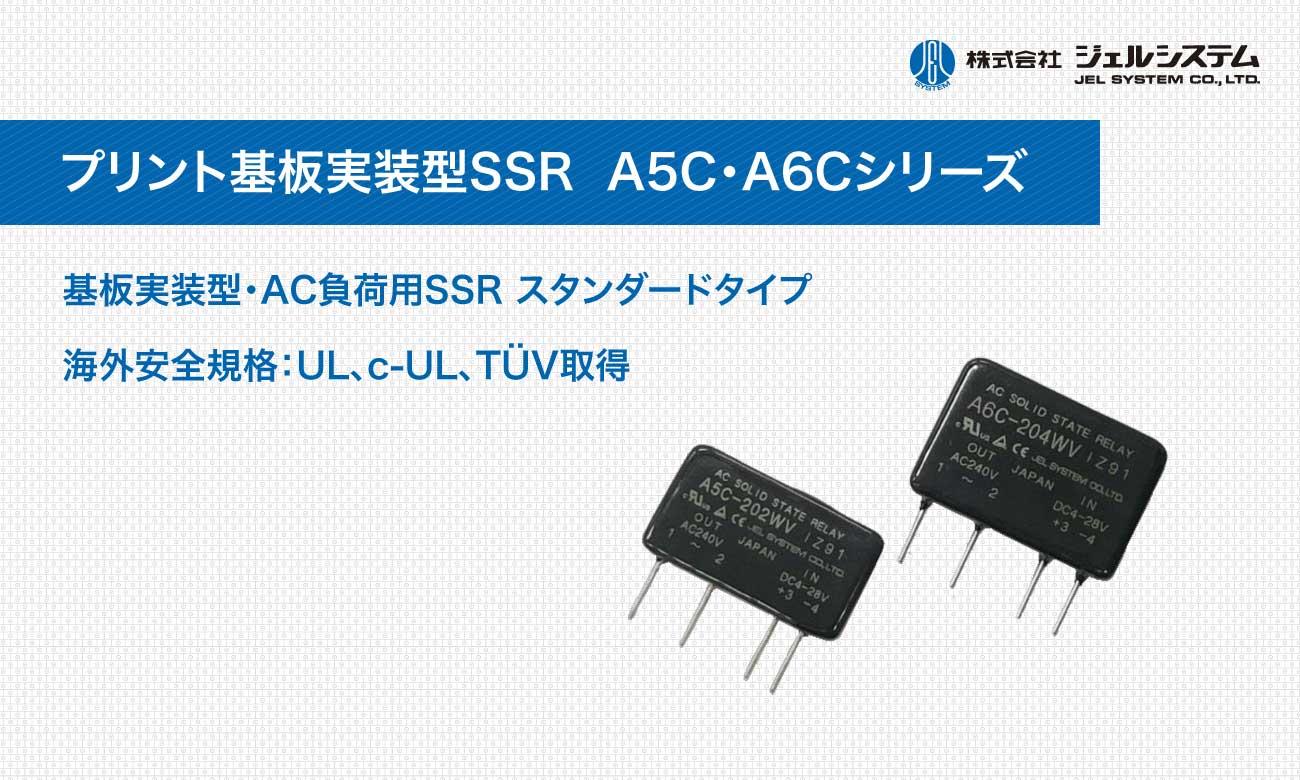 プリント基板実装型SSR  A5C・A6Cシリーズ|ジェルシステム