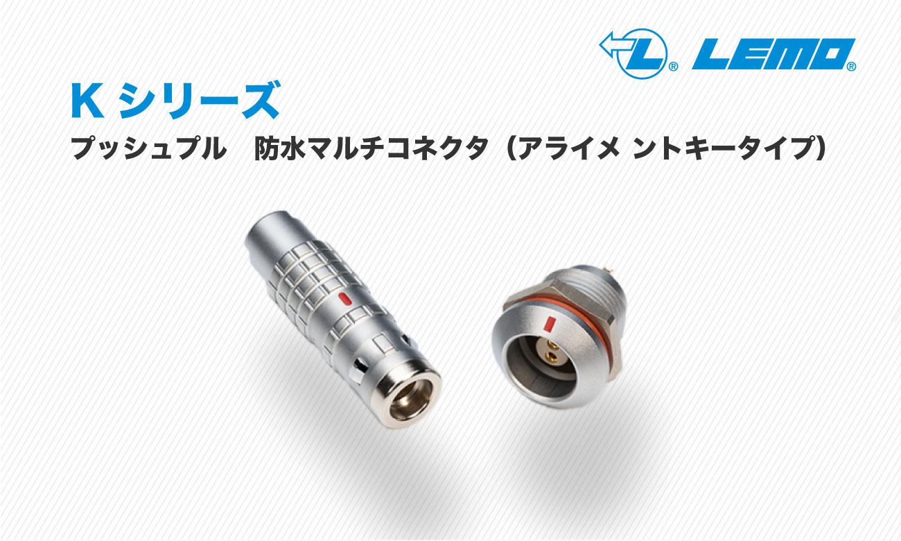 Kシリーズ プッシュプル 防水マルチコネクタ(アライメントキータイプ) LEMO