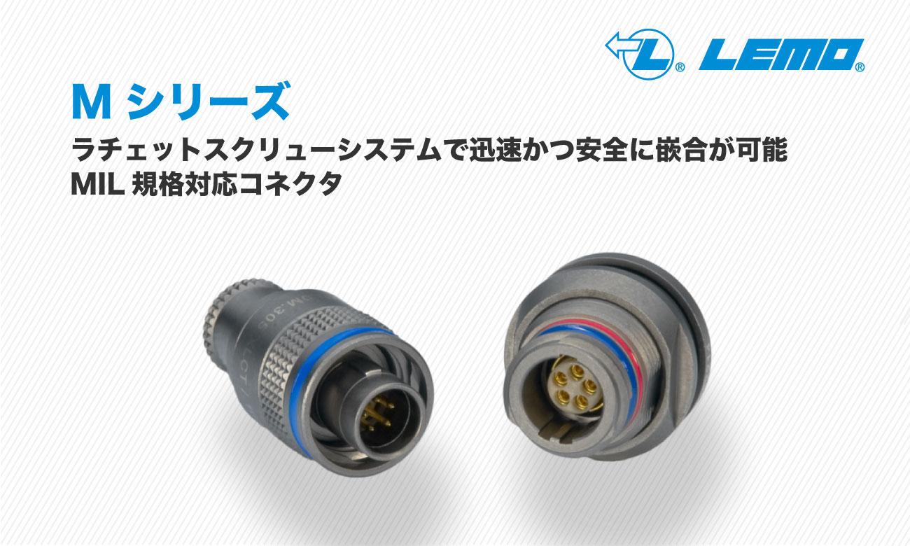 Mシリーズ ラチェットスクリューシステムで迅速かつ安全に嵌合が可能 MIL規格対応コネクタ LEMO