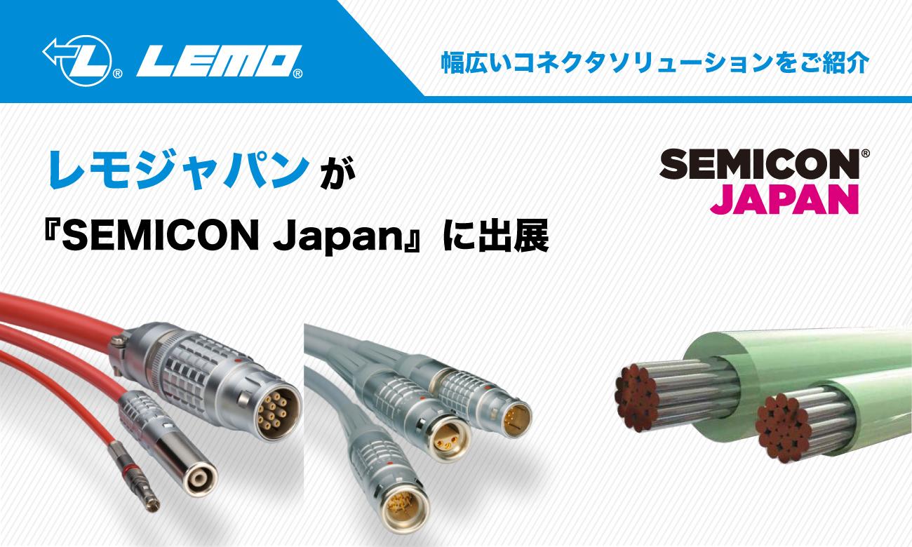 レモジャパンが『SEMICON Japan』に出展します。