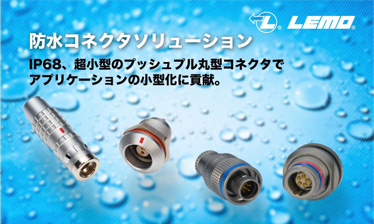 防水コネクタソリューション(塩水噴霧テスト対応有り) LEMO