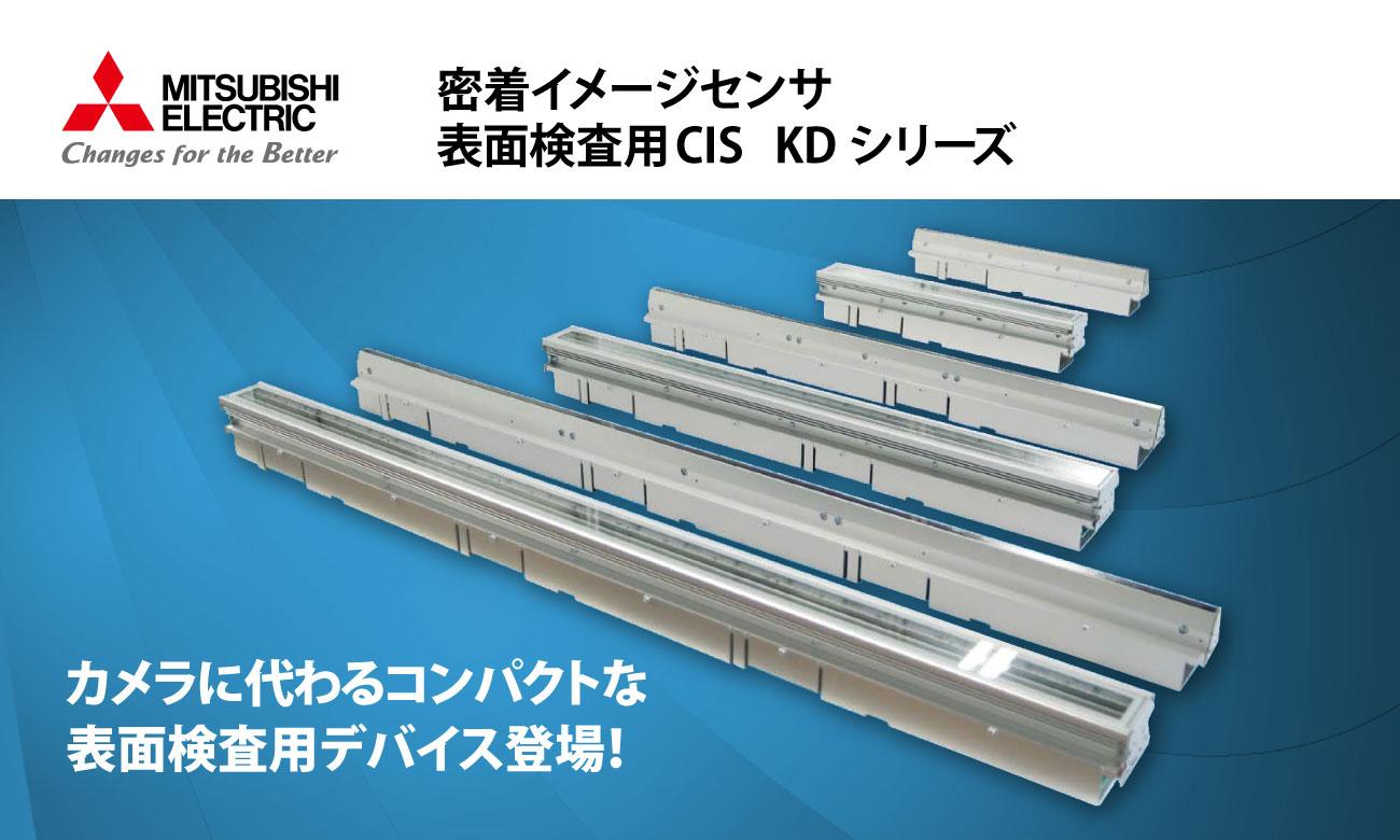 密着イメージセンサ 表面検査用CIS KDシリーズ | 三菱電機