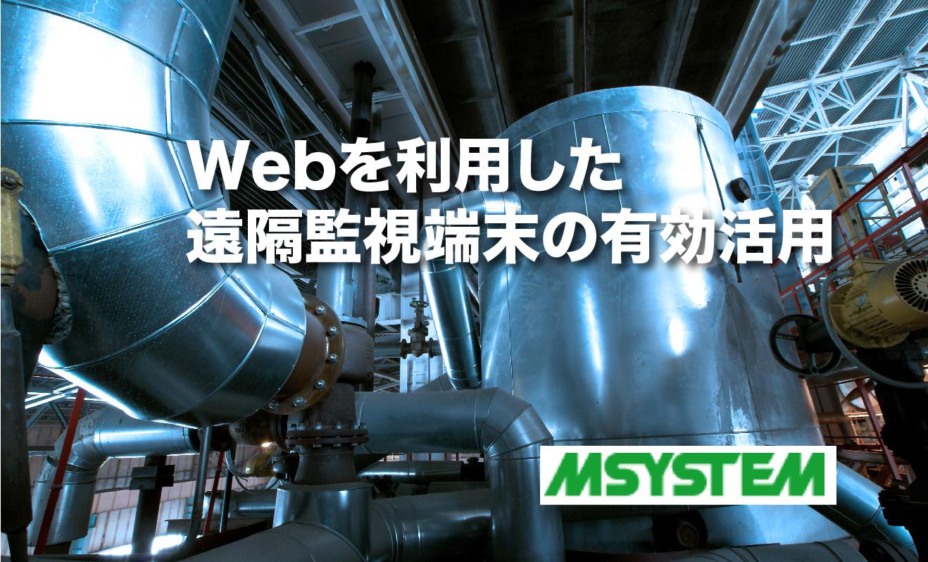 Webを利用した遠隔監視端末の有効活用