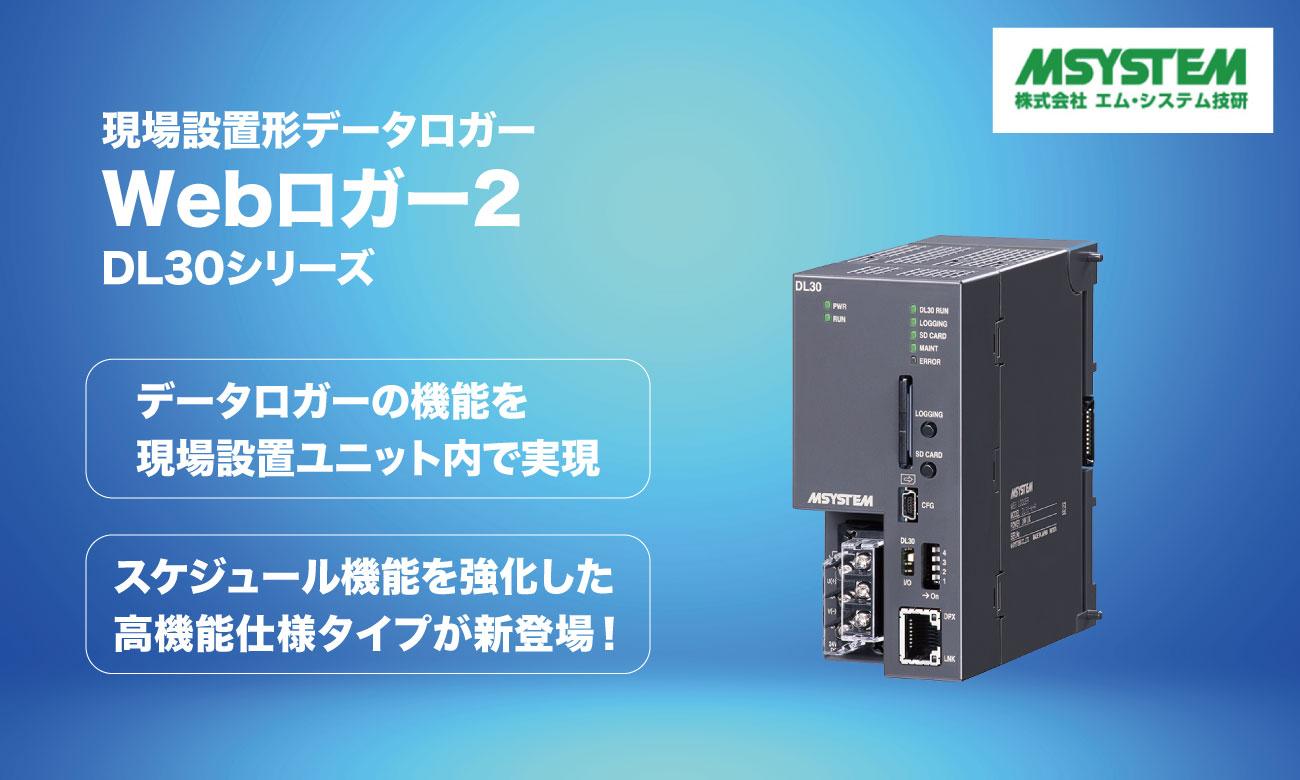現場設置形データロガー Webロガー2 DL30シリーズ | エム・システム技研