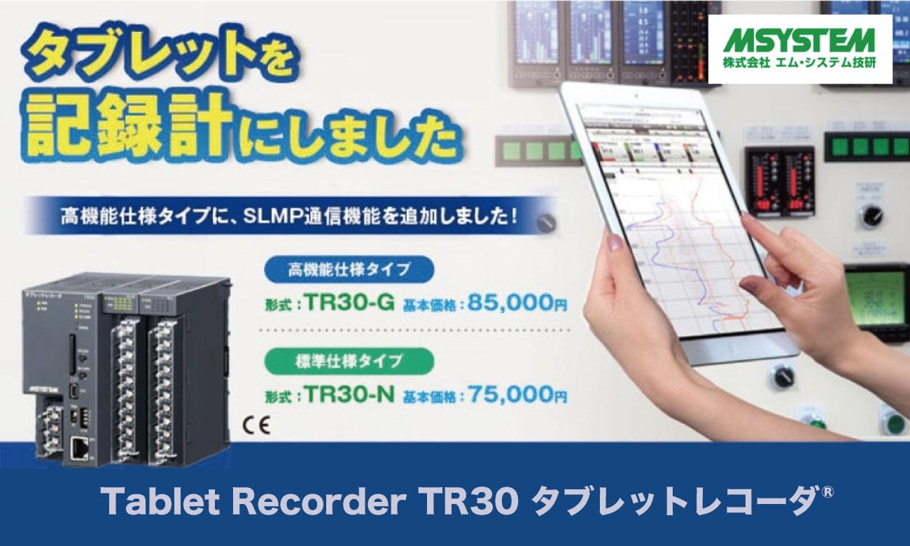 記録計の画面だけを持ち運べるタブレットレコーダ® TR30| エム・システム技研