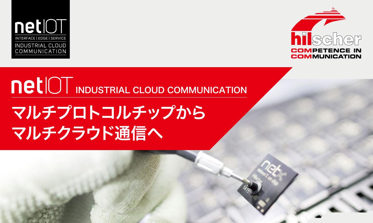 ヒルシャーが提供するIoT & Industrie 4.0対応ソリューション
