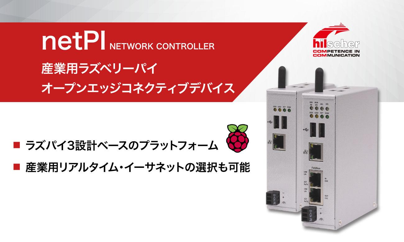 産業用 Raspberry Pi 3 「netPI」| ヒルシャー