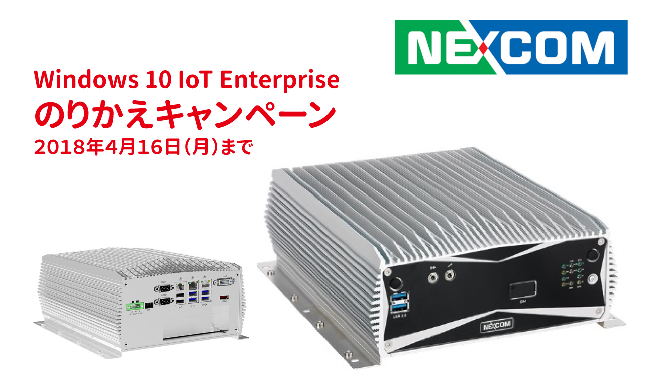 NEXCOM厳選4製品!Windows 10 IoT Enterprise  のりかえキャンペーン