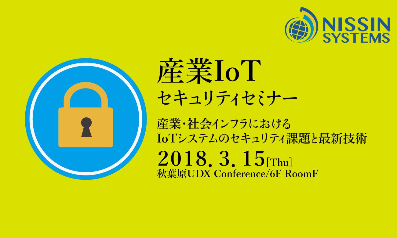 日新システムズ「産業IoTセキュリティセミナー 」@秋葉原【事前申込受付中】