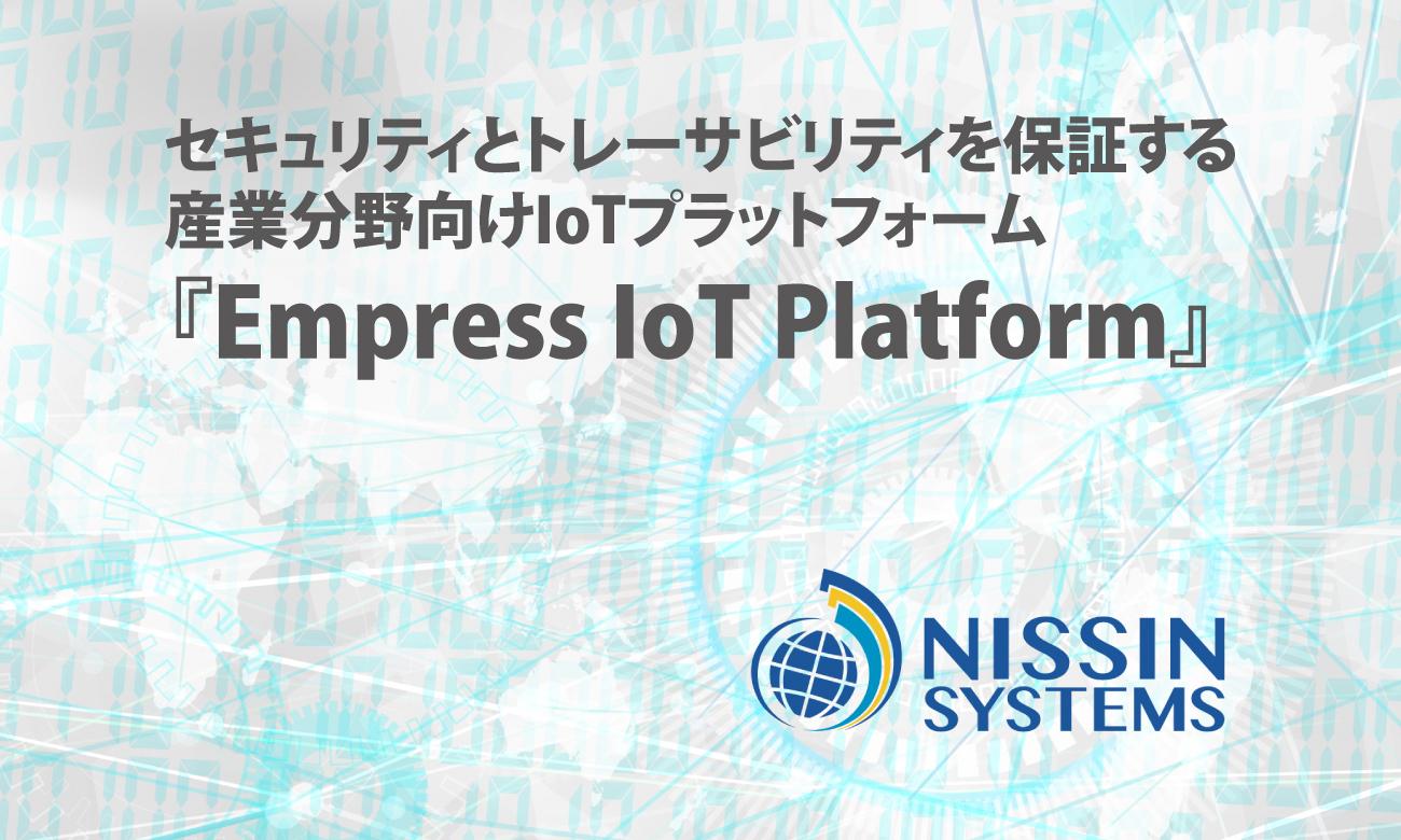 Empress IoT Platform:セキュリティとトレーサビリティを保証する産業分野向けIoTプラットフォーム