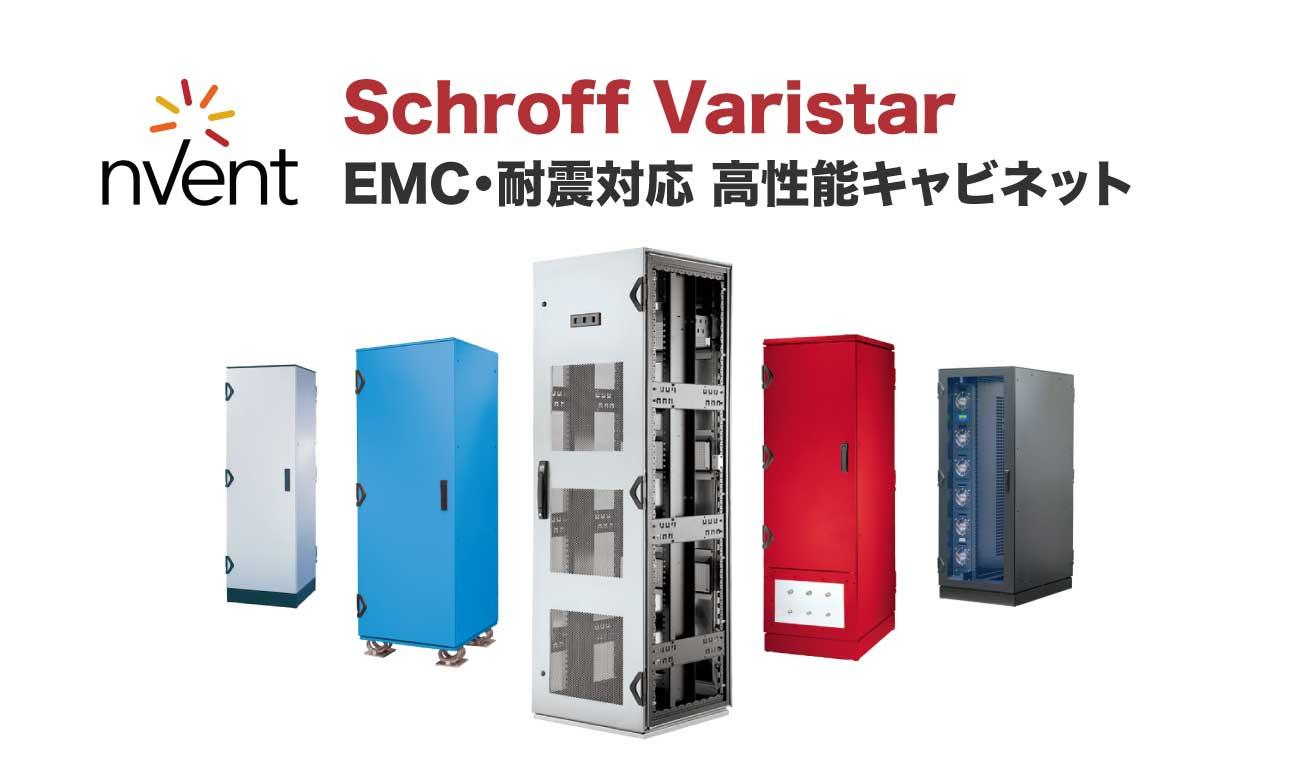 SchroffのVaristarサーバー:データセンターラック&キャビネット
