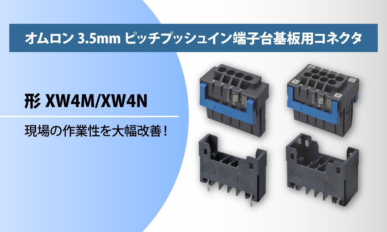 現場の作業性を大幅改善!3.5mmピッチプッシュイン端子台基板用コネクタ | オムロン