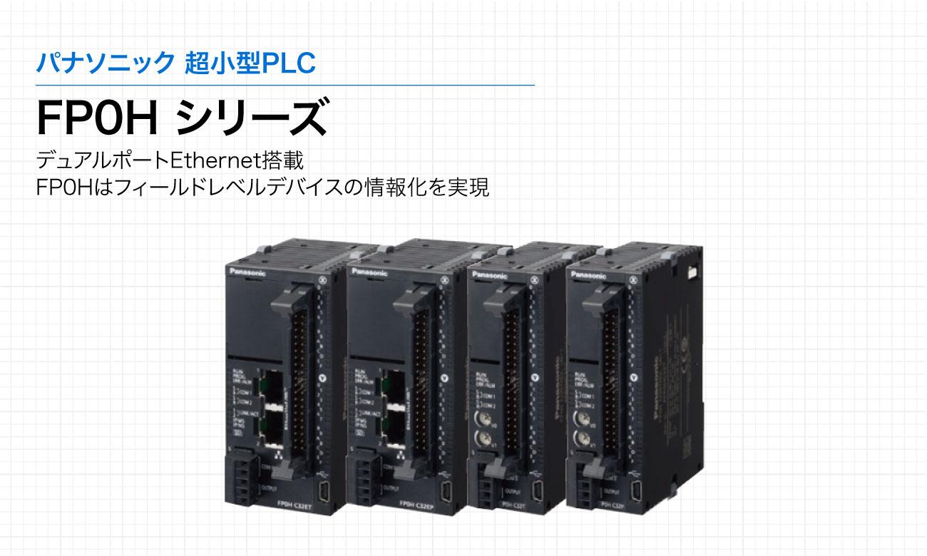 FP0Hシリーズ 超小型PLC | パナソニック