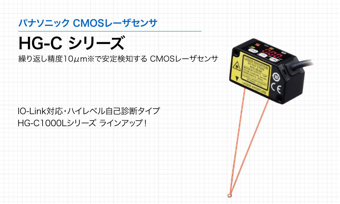 HG-Cシリーズ CMOSレーザセンサ| パナソニック